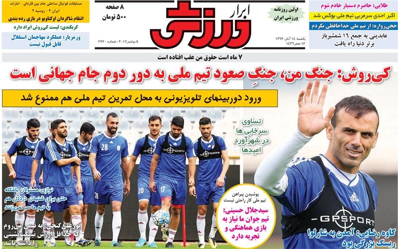 روزنامههای ورزشی چهاردهم آبان ماه