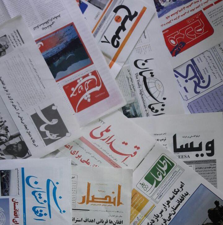 سرخط روزنامه های افغانستان/ 14 عقرب