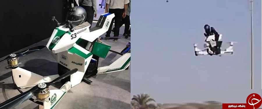 پلیس دبی در آسمان پرواز می کند! + تصاویر