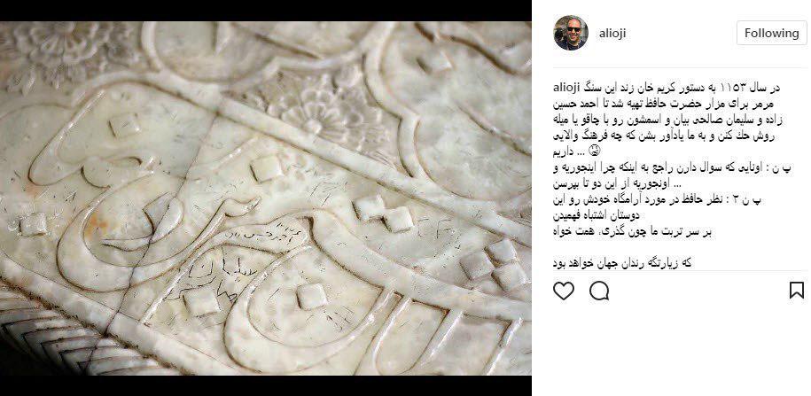 علی اوجی و حافظ