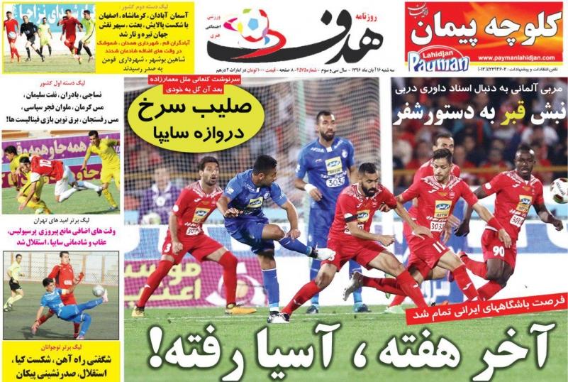 روزنامههای ورزشی شانزدهم آبان ماه