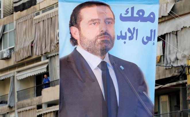 موسسه اعتبار سنجی مودیز: احتمال اعتبار منفی برای لبنان پس از استعفای حریری