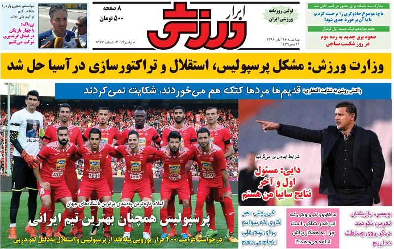 روزنامههای ورزشی هفدهم آبان ماه