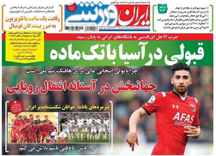 ایران ورزشی - ۱۷ آبان