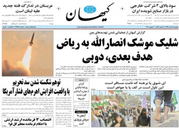 دادستانی روزنامه کیهان را توقیف کرد