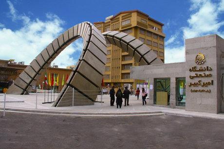 جذب دانشجو در رشته جدید در دانشگاه امیرکبیر
