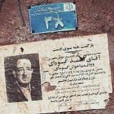 باشگاه خبرنگاران -اعلامیه 31 ساله روی دیوار +عکس