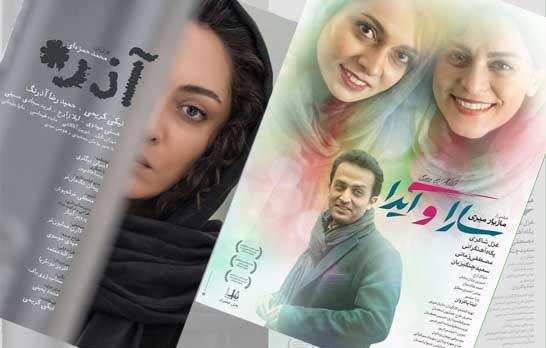 12 فیلم ایرانی در جشنواره دالاس