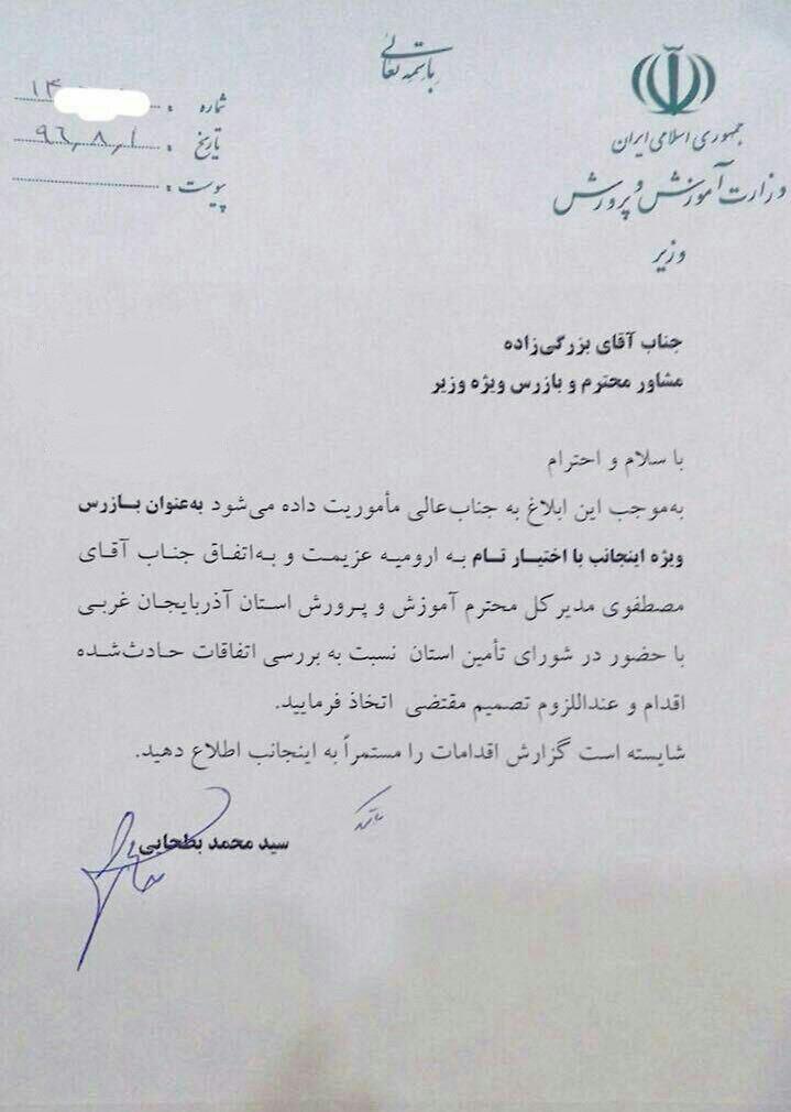 دستور ویژه وزیر آموزش و پرورش درباره آزار و اذیت یک دانش آموز دختر از سوی سرایدار مدرسه