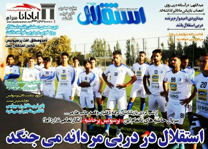 باشگاه خبرنگاران - روزنامه استقلال - ۲ آبان