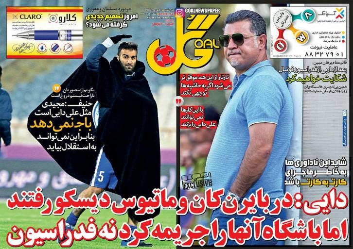 باشگاه خبرنگاران - روزنامه گل - ۲ آبان