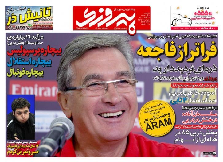 باشگاه خبرنگاران - روزنامه پیروزی - ۲ آبان