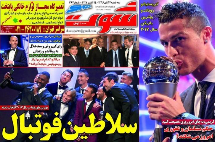 باشگاه خبرنگاران - روزنامه شوت - ۲ آبان
