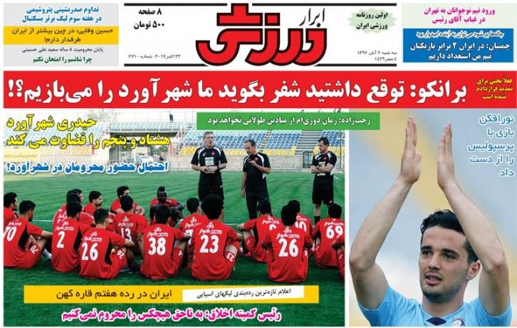 باشگاه خبرنگاران - ابرار ورزشی - ۲ آبان