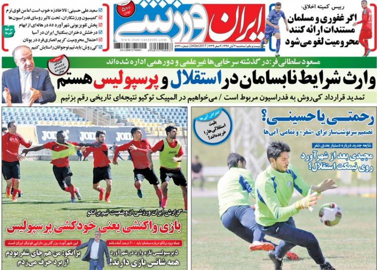 روزنامههای ورزشی دوم آبان ماه؛