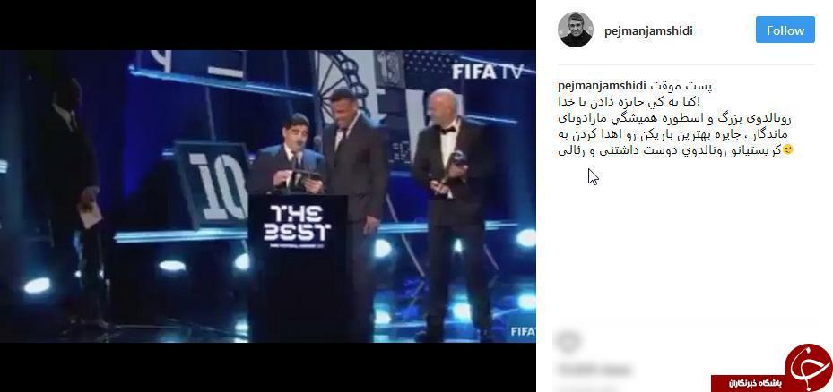 واکنش پژمان جمشیدی به انتخاب رونالدو به عنوان برترین بازیکن سال 2017