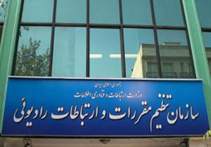 باشگاه خبرنگاران -مدیر کل حقوقی سازمان تنظیم مقررات و ارتباطات رادیویی منصوب شد