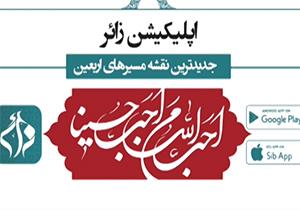 اپلیکیشن «زائر»، یک همراه قدرتمند برای زائران اربعین حسینی + فیلم