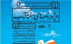 «کتاب، سایهبان شهر» در فرهنگسراها و کتابخانههای تهران
