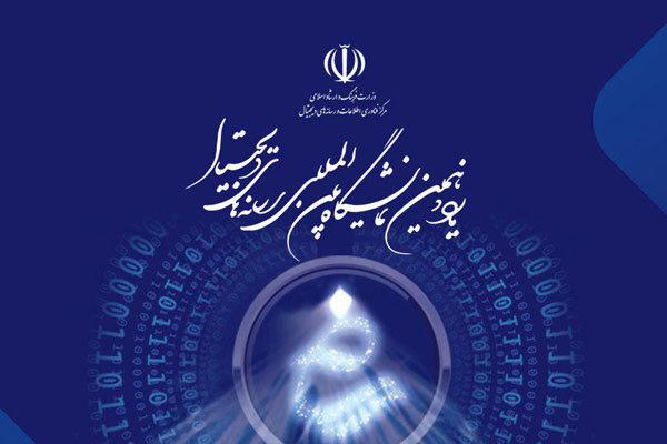 آغاز افتتاحیه یازدهمین نمایشگاه بینالمللی رسانههای دیجیتال