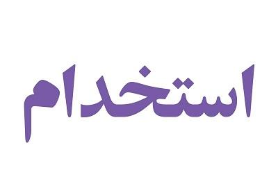 استخدام کارمند اداری در تبریز