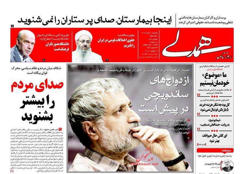 صفحه نخست روزنامههای 21 آبان؛