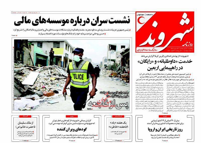 از ضربالاجل لبنان به سعودی تا افزایش نگرانیها از وضعیت نگار قدس کنی