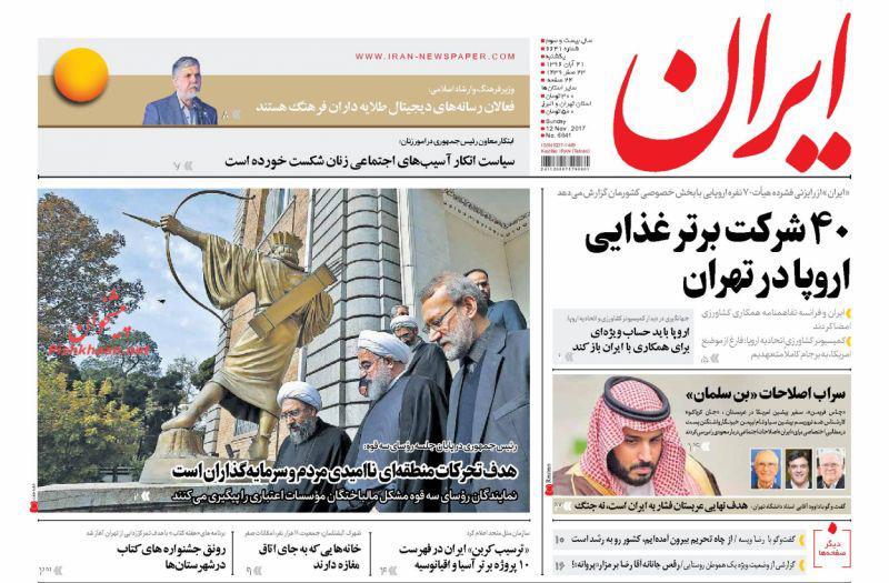 از نشست سران درباره موسسههای مالی تا ضربالاجل لبنان به سعودی