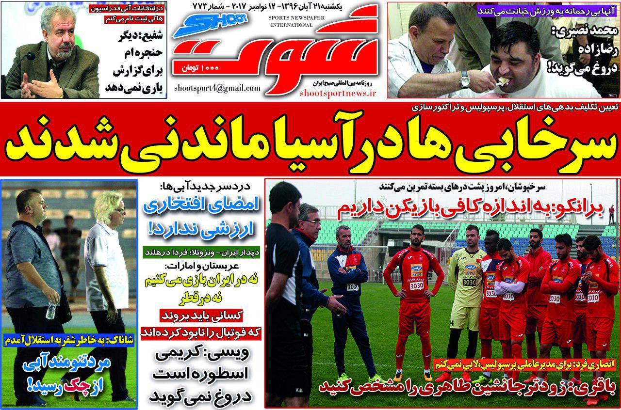 روزنامههای ورزشی بیستم و یکم آبان ماه