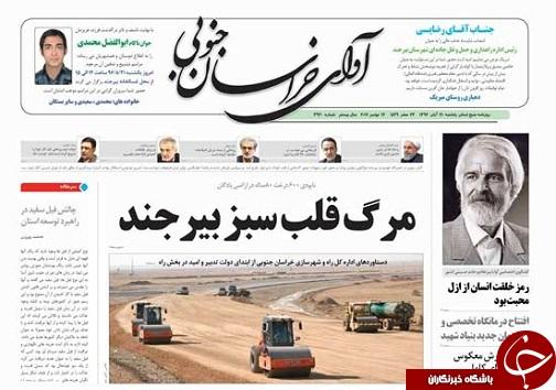 صفحه نخست روزنامه های خراسان جنوبی بیست ویکم آبان ماه