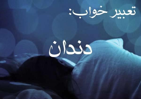 خواب داندان چه تعبیری دارد؟
