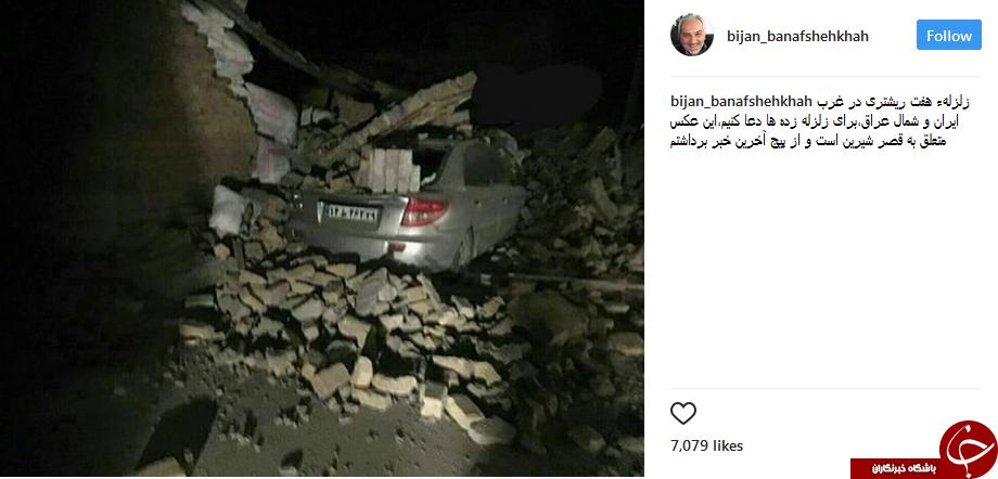 واکنش ها به زلزله در ایران و عراق