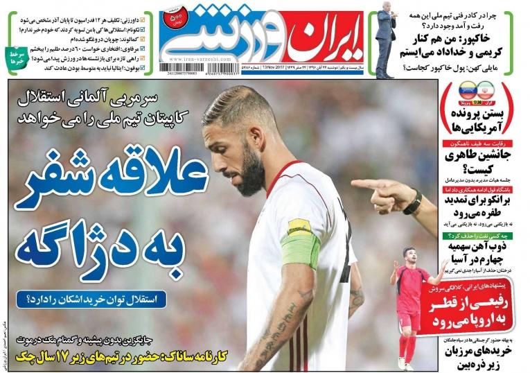 روزنامههای ورزشی بیستم و دوم آبان ماه