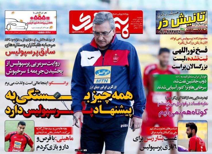 روزنامه پیروزی - ۲۲ آبان
