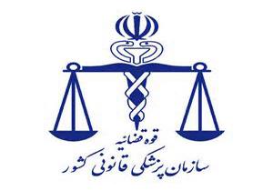 صدور جواز دفن برای 207 جسد معاینه شده در کرمانشاه