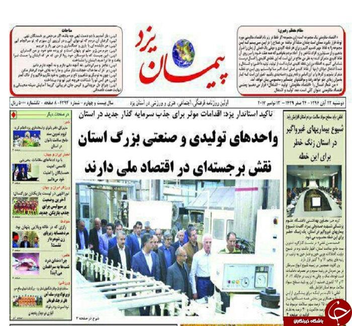 صفحه نخست روزنامه های استان یزد
