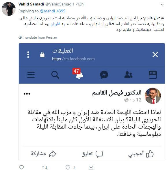 واکنش کاربران به مصاحبه سعد حریری+تصاویر