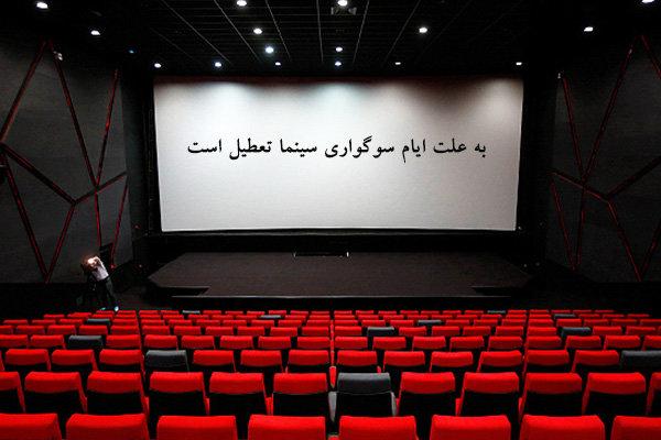 برنامه تعطیلی سینماها در ایام سوگواری پایان ماه صفر اعلام شد