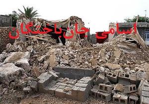 اسامی جانباختگان زلزله غرب کشور