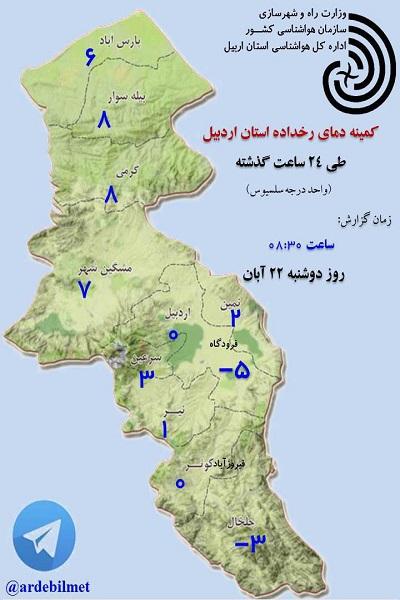 وضعیت آب و هوای اردبیل دوشنبه 22 آبان ماه
