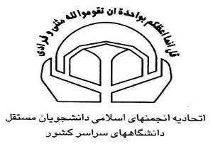 اعلام آمادگی اتحادیه انجمنهای اسلامی دانشجویان مستقل برای امدادرسانی به غرب کشور