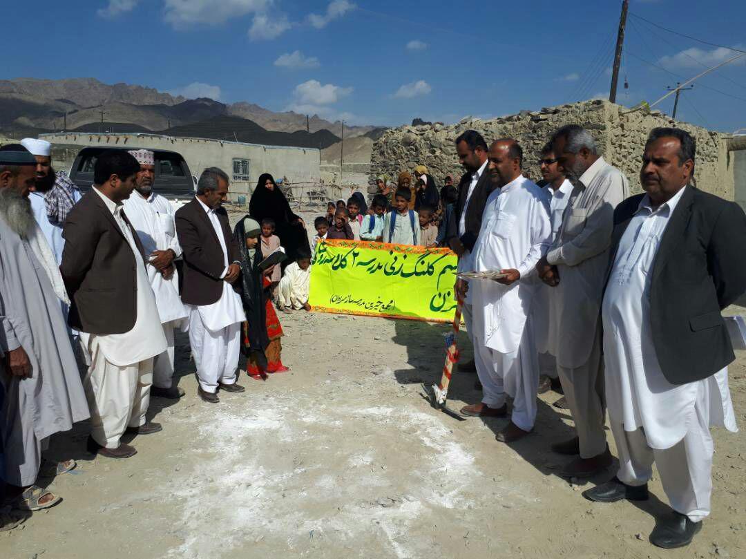 کلنگ زنی ساخت مدرسه ۲ کلاسه روستای گزن بخش بم پشت سراوان