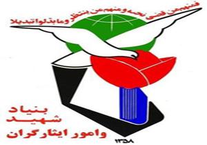دستور رئیس بنیاد شهید برای رسیدگی به حادثه دیدگان شاهد و ایثارگر زلزله غرب کشور