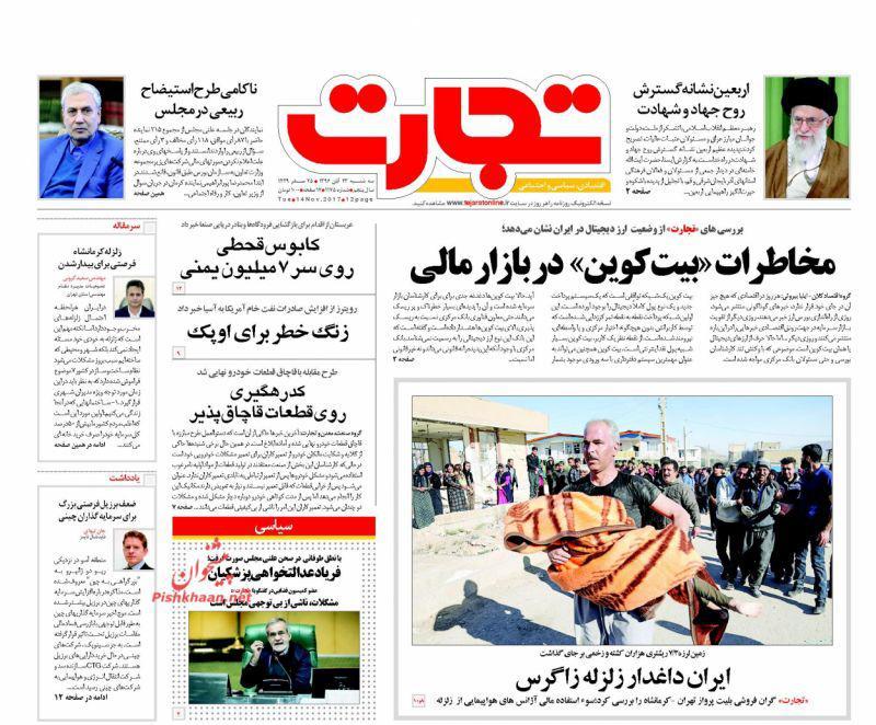 صفحه نخست روزنامههای 23آبان؛
