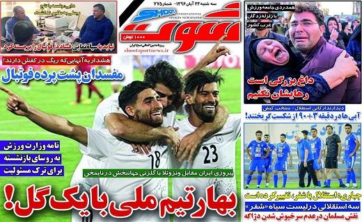روزنامههای ورزشی بیستم و سوم آبان ماه