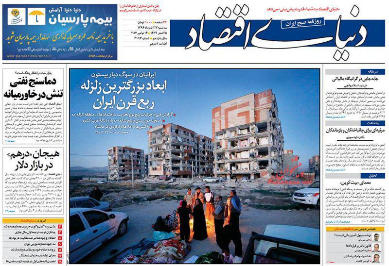 صفحه نخست روزنامههای 23 آبان؛