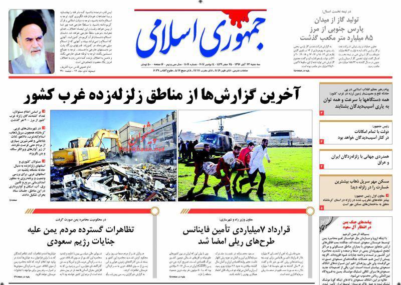 از داغ کرماشان بر دل ایران تا جولان حاشیهها در مصاحبه پریشان حریری