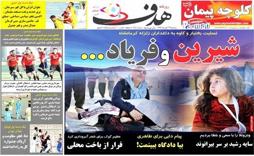 روزنامه هدف - ۲۳ آبان