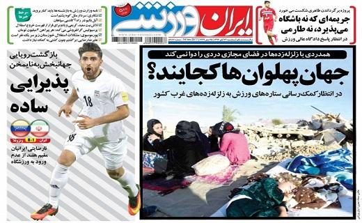 ایران ورزشی - ۲۳ آبان