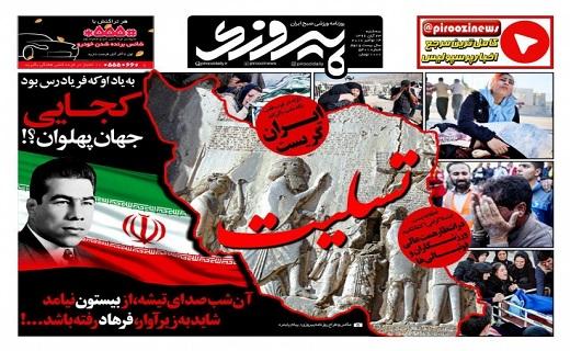 روزنامه پیروزی - ۲۳ آبان